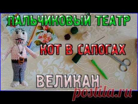 Мастер класс Вязаный ВЕЛИКАН/ПАЛЬЧИКОВЫЙ кукольный ТЕАТР Кот в сапогах/Пальчиковые игрушки - YouTube