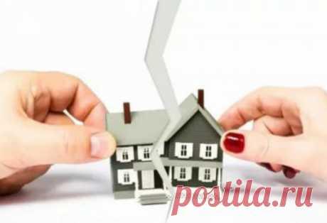 Как делится имущество при разводе? На примере квартиры Особенность семейных отношений заключается в том, что основой для возникновения семьи служат личные неимущественные взаимоотношения ...