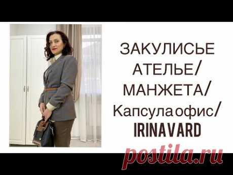 ЗАКУЛИСЬЕ АТЕЛЬЕ/МАНЖЕТА/КАПСУЛА ОФИС/IRINAVARD
