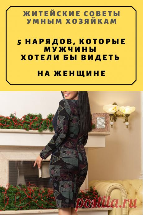 5 нарядов, которые мужчины хотели бы видеть на женщине | Житейские Советы