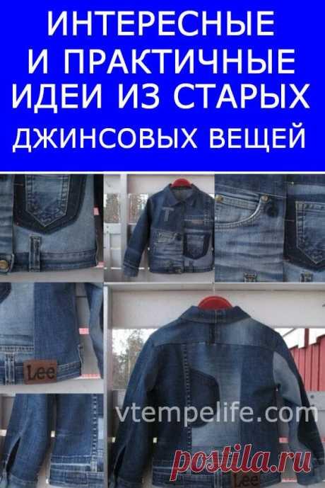 Интересные и практичные идеи из старых джинсовых вещей | В темпі життя