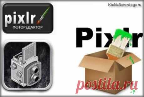 Pixlr — бесплатный онлайн-фотошоп на русском языке, а так же простые онлайн фоторедакторы Pixlr-o-matic и Пикслр Express | KtoNaNovenkogo.ru