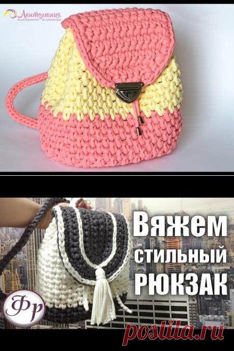 Очень простой рюкзак из трикотажной пряжи Лента (subtitles) - YouTube