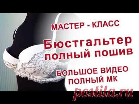 How to sew a bra from scratch to a finished product. The master - a class tailoring of a bra. Free of charge! - YouTube