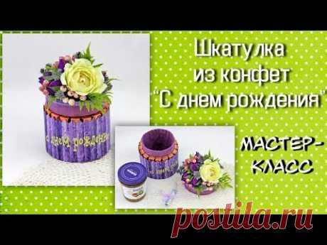 Шкатулка из конфет ❤️ Мастер-класс. Подарок своими руками на День рождения.