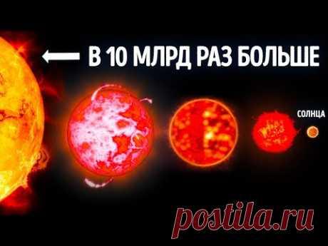 Звезда, которая тяжелее всей нашей Солнечной системы!