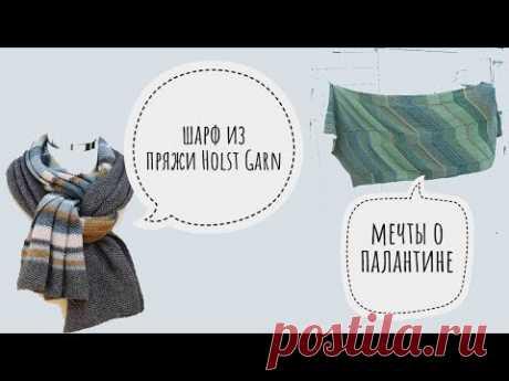 Пряжа Holst Garn. Сумка из рафии - впечатления после использования. Пехорка Крапивная и Конопляная.