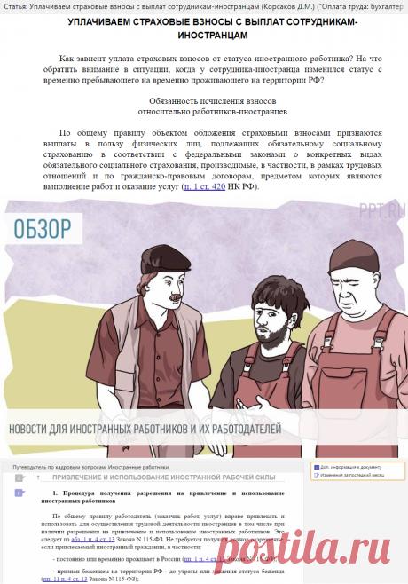 3 сентябрьских новости для иностранных работников и их работодателей