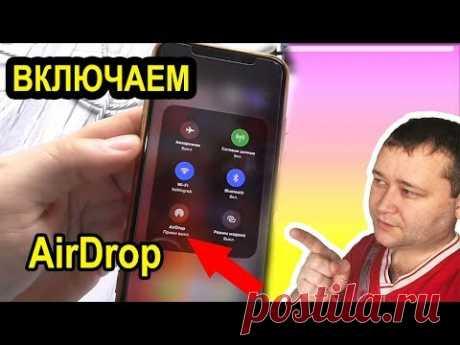 AirDrop - настройка на iPhone. Включение AirDrop для передачи данных, обменом фото, видео - YouTube
