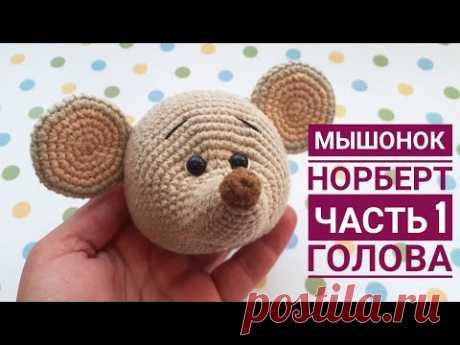 Мышонок Норберт.  Часть 1 . Голова - YouTube