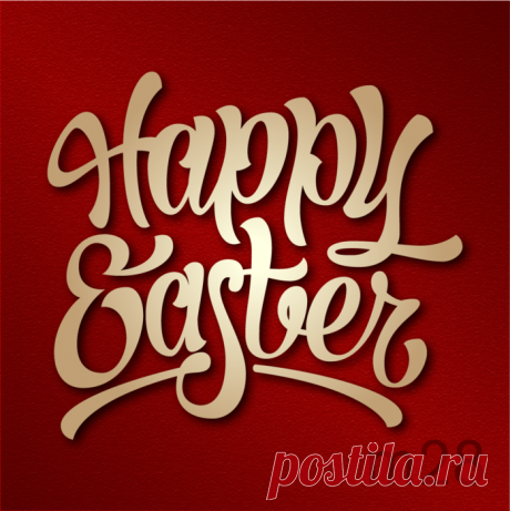 Happy Easter | Записи в рубрике Happy Easter | master28.ru Поздравительная надпись. Файл в векторном формате EPS можно скачать на master28.ru (бесплатно, без регистрации).