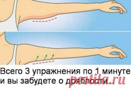Всего 3 упражнения по 1 минуте и вы забудете о дряблости..   Дряблость кожи и мышц рук — очень распространенная проблема среди женщин. При этом молодые девушки страдают от этой проблемы реже, но с годами сталкиваются с ней так или иначе. Причиной дряблости рук ставится низкая физическая активность. Женщины — создания нежные, редко делают силовые нагрузки на руки и, со временем, мышцы рук атрофируются. Это можно и нужно исправлять! В этом материале вы найдете 3 эффективных ...