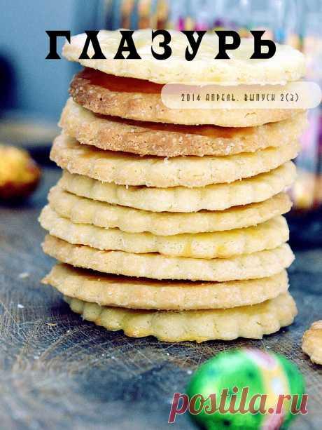 Глазурь Кулинарный журнал от любителей и почитателей вкусной еды