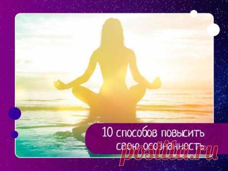 10 способов повысить свою осознанность