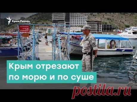 Крым отрезают по морю и по суше | Крым за неделю с Александром Янковским
