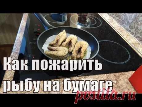 Как пожарить рыбу, чтобы не пригорала