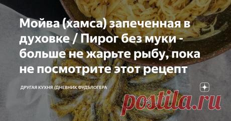 Мойва (хамса) запеченная в духовке / Пирог без муки - больше не жарьте рыбу, пока не посмотрите этот рецепт
