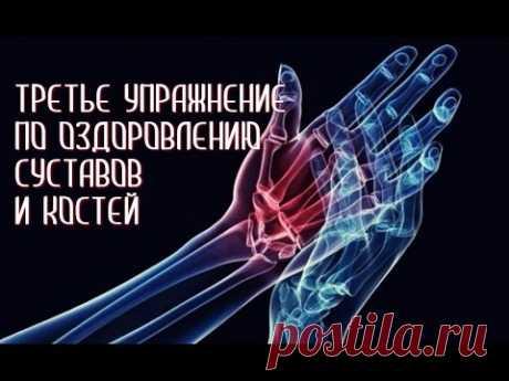 Третье упражнение по оздоровлению суставов и костей.        А.Маматов.