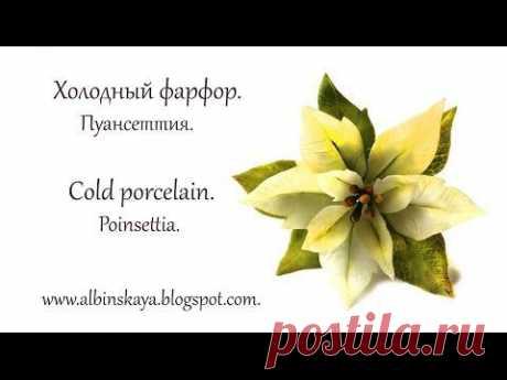 Холодный фарфор. Мастер-класс. Пуансеттия / Cold Porcelain. Poinsettia. - YouTube