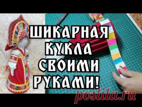 """П Кукла в народном стиле своими руками с элементами """"лоскутного шитья""""."""
