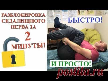 Как разблокировать седалищный нерв | Андрей Шмалько