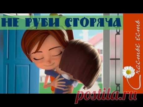 """Прикольный мультфильм """"Сестры"""".  Фильмы со смыслом. Счастье есть. Смысл жизни. - YouTube"""