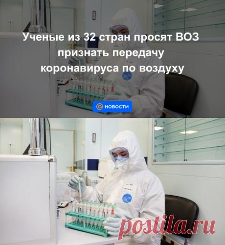 Ученые из 32 стран просят ВОЗ признать передачу коронавируса по воздуху - Новости Mail.ru