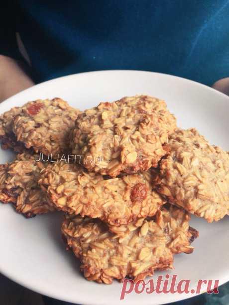 Обалденное овсяное печенье ПП на перекус (удобно брать с собой) | Julia Fit | Яндекс Дзен