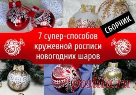🎄7 восхитительных способов кружевной росписи новогодних шаров 🎬 Видео🔮 | Творческая студия TAIR | Яндекс Дзен