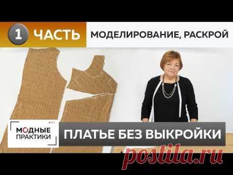Шьем платье без выкройки! Прямое платье из льна с интересным лифом. Часть 1. Моделирование и раскрой