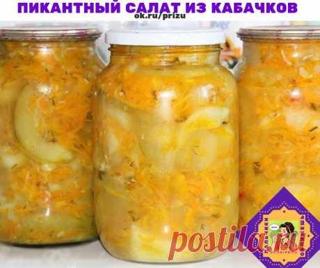 Салат из кабачков с морковью  Пикантный салат из кабачков с морковью и укропом на зиму. Также этот салат можно приготовить из цуккини.  ИНГРЕДИЕНТЫ:  Кабачки молодые или цуккини - 3 кг. Морковь - 600 гр. Укроп - 1 пучок Перец острый - 1 шт. Чеснок - по вкусу Сахар - 4,5 ст.л. Масло растительное - 150 мл. Уксус 9% - 150 мл. Соль - 2,5 ст.л. Как приготовить салат из кабачков с морковью на зиму: Кабачки или цуккини помыть и порезать кольцами или полукольцами. Морковь натереть...
