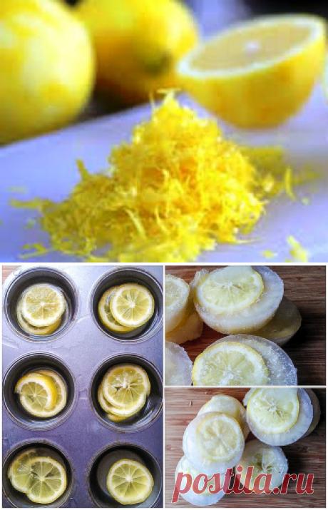 Оказывается, вот для чего нужно замораживать лимоны! Почему я раньше этого не знала?