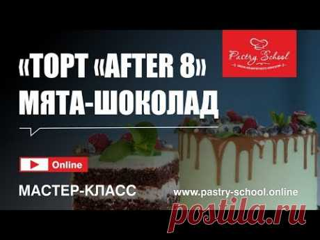 ► Торт «After 8» (Мята-Шоколад)   PASTRY-SCHOOL.ONLINE