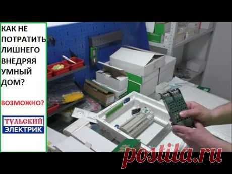Умный дом Legrand с технологиями Netatmo. Обзор автоматики DEKraft. Обзор щита ABB и SE.