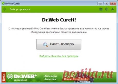 Dr.Web CureIt! — Лечащая утилита