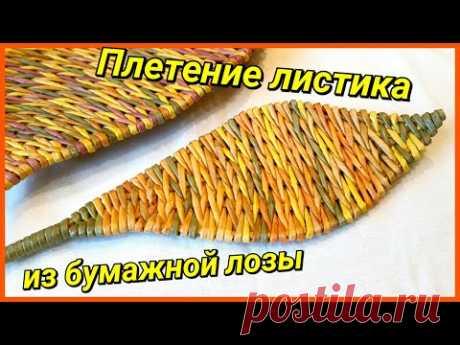Плетение листика из газетных трубочек! Подробный МК!