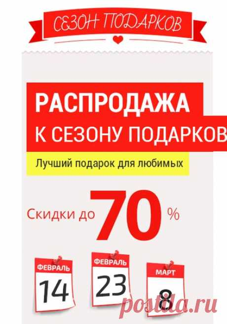 Sale by a season of gifts on Aliexpress.ru! Manage to order right now that your surprises came in time :)