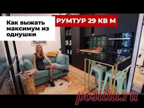 РУМТУР: Как выжать максимум из 29кв.м Дизайн интерьера маленькой квартиры с 5 функциональными зонами