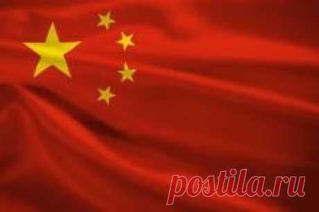 Сегодня 01 октября в 1949 году Провозглашена Китайская Народная Республика