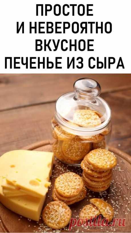 Простое и невероятно вкусное печенье из сыра! Сырное печенье.  Мы настоятельно рекомендуем вам приготовить это простое и невероятно вкусное печенье из сыра.  Нам оно полюбилось с первого кусочка! Оглянуться не успеете — а тарелка уже пустая.