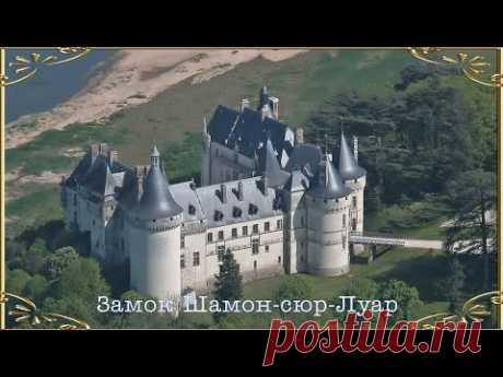 Красивые замки Франции.