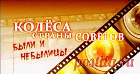 Колеса СССР: легенды и реальность (часть №1) — СпецТехноТранс