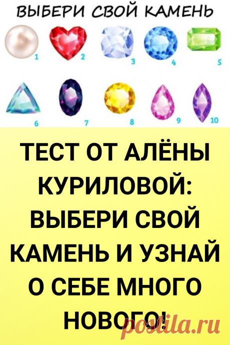 Тест от Алены Куриловой: выбери свой камень и узнай о себе много нового!