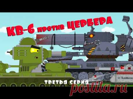 КВ-6 против ЦЕРБЕРА. Рождение МОНСТРА. Мультики про танки. 3 серия - YouTube