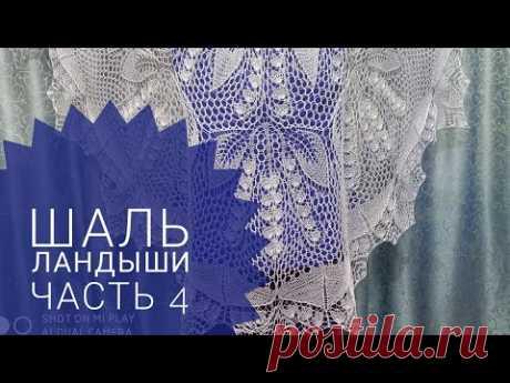 """МК Шаль """"Ландыши""""/Обучающее видео для начинающих/Вязание спицами/ с 79 по 104 ряд/часть 4"""
