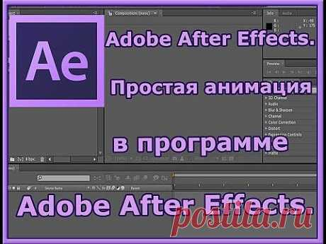 Adobe After Effects. Простая анимация в программе Adobe After Effects. Создание Видео. - YouTube