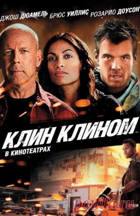 Клин клином (Fire with Fire, 2012): Всё о фильме на ivi