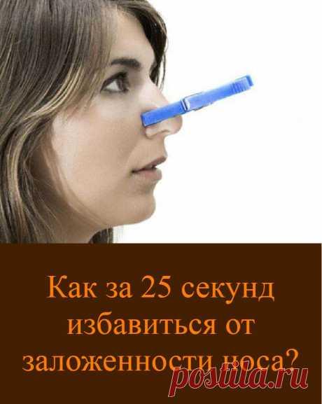 Как за 25 секунд избавиться от заложенности носа?