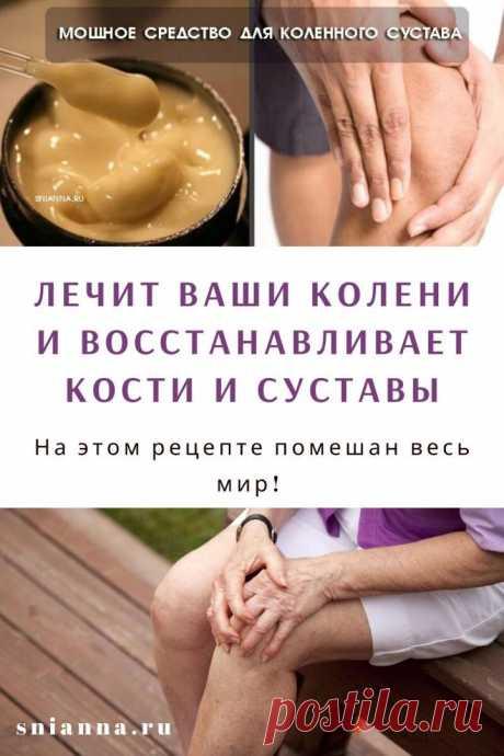 Этот рецепт лечит ваши колени и восстанавливает кости и суставы в кратчайшие сроки! Сегодня мы научим вас, как подготовить мощное средство для коленного сустава, костей и от боли в суставах, от эффекта которого даже врачи всего мира поражены. #народныесредства #здоровье #лечение #красотаиздоровье #здоровьеикрасота ➡️ Кликайте на фото, чтобы прочитать статью полностью