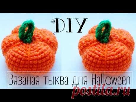 DIY: Вязаная тыква для Halloween
